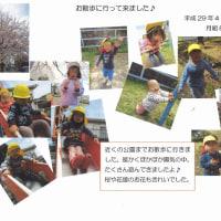 保育活動☆4月
