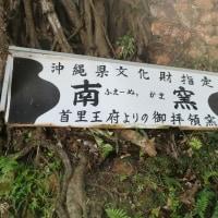 那覇滞在9日目(最終日)