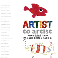 ARTIST to artist(アーティスト トゥ アーティスト)