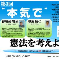 """応援告知! 12/20「""""本気で""""憲法を考えよう」@湘南・藤沢"""