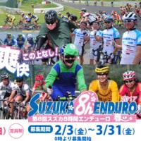 「第8回SUZUKA 8h ENDURO 春sp」出店します(^O^)/