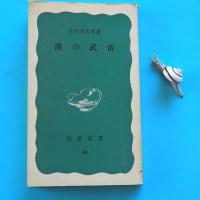 「漢の武帝」吉川幸次郎(岩波新書)レビュー