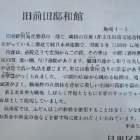 お菓子を買いに~東京散歩 代々木上原あたり 前田邸