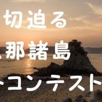 島の写真〜募集中  今月いっぱいまで!