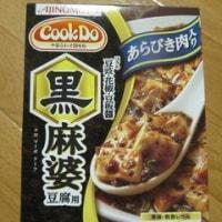 味の素 クックドゥ(中華合わせ調味料) あらびき肉入り黒麻婆豆腐用