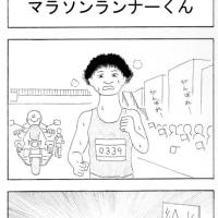 マンガ・四コマ・『マラソンランナーくん』