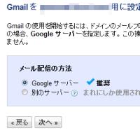 google appsスゲー! メールアドレス作成