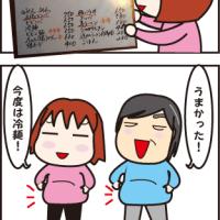 韓国風食堂 富味