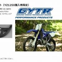 YZ125X限定ブルークルー登録でGYTR製品セットがお得に購入できる!(ヤマハ・YSP大分)