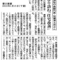 朝日新聞に住まいと福祉の会が紹介されました。