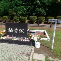 札幌市 合同納骨塚 平成24年8月