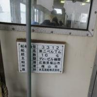 福山観光:「仙酔島」でタヌキと出会う旅