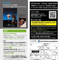 ⭐︎ホテルアートフェス in パークホテル東京⭐︎