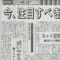 通販新聞に「助ネコ」が掲載されました!