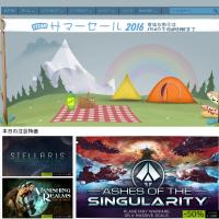 2016年度 Steam Summer Sale デイリー&カードまとめ