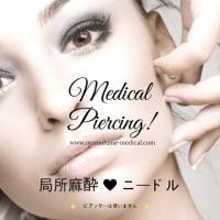 名古屋栄、東京銀座2丁目ピアスセンターでは、  ドクターによる施術で、局所麻酔と医療用ニードルを用いた安全なピアスホールの穴開けを行なっています。