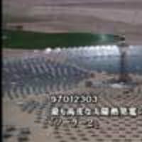 最も高度な太陽熱発電システム/ソ-ラ-2