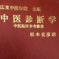 1976年『中医診断学』