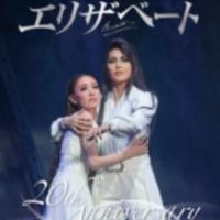 エリザベート 20th Anniversary本