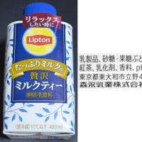 レビュー:Lipton 贅沢ミルクティー