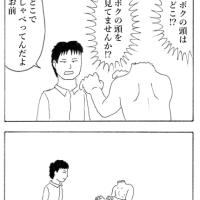 マンガ・四コマ・『頭くん』