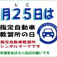 6月25日(日)住宅デー、指定自動車教習の日、曇ってるよ。(-。-)y-゜゜゜