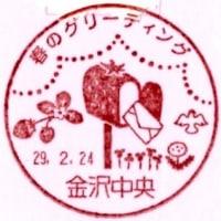 お手紙いただきました(金沢中央局)