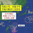 台風9号 発生!