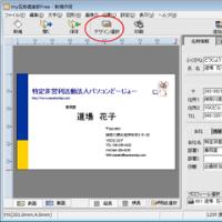 ビジネス向けの名刺作成ソフト