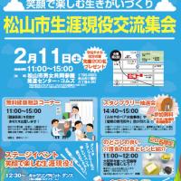 松山市生涯現役交流集会にLGBT出展します