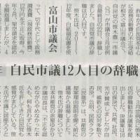 #akahata 政活費不正 自民市議12人目の辞職/富山市議会・・・今日の赤旗記事