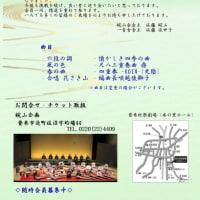 皖山会・一音舎35周年記念演奏会迫って参りました!