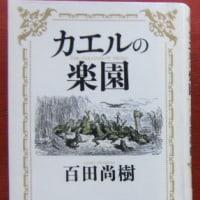 「カエルの楽園」百田尚樹