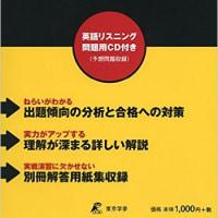 東京都・公立高校入試問題