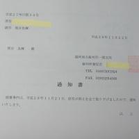 未知との遭遇 民事訴訟体験記 その十四 最終章