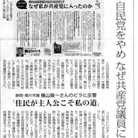 自民党議員から日本共産党へ、時代のうねりが聞こえる