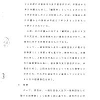 大紛糾した 山梨宅建協会 平成28年度定時総会