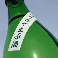 北雪「純米大吟醸 しぼりたて生原酒」