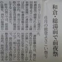昨日の新聞に載ってました!!