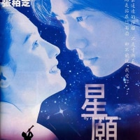 ジングル・マ監督「星願 あなたにもういちど」(1999年、香港)