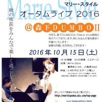 2016年10月15日(土) Marie-Style オータム・ライブのお知らせ!!