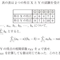 一橋大学・数学・データの分析 16
