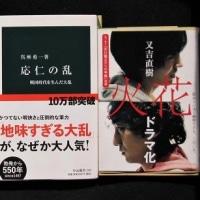 1265回 「 購入本 」 3/5・日曜(晴・曇)