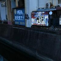 1月21日(土) 神田小川町 界隈
