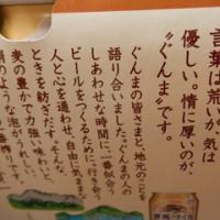一番搾り@群馬づくり