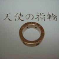 あおいちゃん、天使の指輪が出来上がったよ!