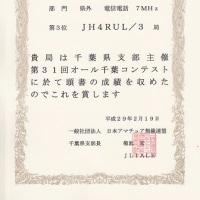 【賞状】オール千葉コンテスト[2016]