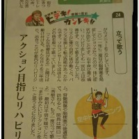 新聞掲載  No.24