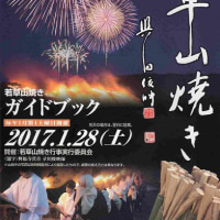 若草山焼き・2017