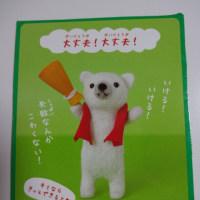 センター試験リスニング問題 ~雑学編2~ アメリカの地を踏んだ秋田犬第一号は?